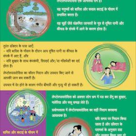 Leptospirosis Prevention Hindi